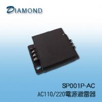 SP001P-AC110,220 避雷器
