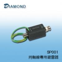 SP001 同軸線專用避雷器