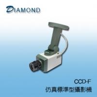 CCD-F 仿真標準型攝影機