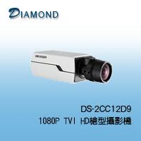 DS-2CC12D9T 1080P TVI HD槍型攝影機