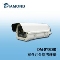DM-8Y8D IR 室外紅外線防護罩