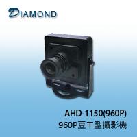AHD-1150 (960P) 960P豆干型攝影機