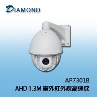 AP7301B AHD 1.3M 30X 室外紅外線高速球