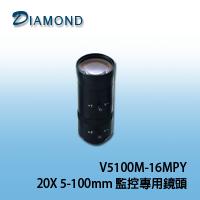 V5100M-16MPY 20X 5-100mm 監控專用鏡頭