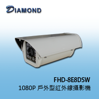 FHD-8E8DSW 1080P 高解析戶外型紅外線攝影機
