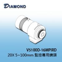 V5100D-16MPIRD 20X 5~100mm 鏡頭