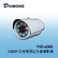 FHD-608D 1080P 日夜兩用夜視型紅外線攝影機