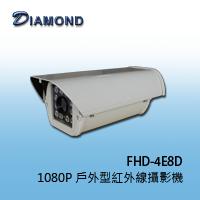 FHD-4E8D 1080P 高解析戶外型紅外線攝影機