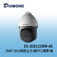 DS-2DE5220IW-AE 2MP 20X網路紅外線PTZ攝影機