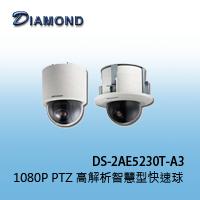 DS-2AE5230T-A3  1080P TVI HD PTZ 高解析智慧型快速球