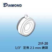 """21F-20 1/3""""定焦 2.1 mm 鏡頭"""