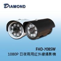 FHD-708SW 1080P 日夜兩用夜視型紅外線攝影機