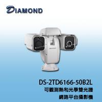 DS-2TD6166-50B2L 可觀測熱與光學雙光譜網路平台攝影機