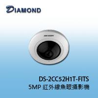 DS-2CC52H1T-FITS 5MP EXIR 紅外線魚眼攝影機
