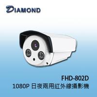 FHD-802D 1080P 日夜兩用紅外線攝影機