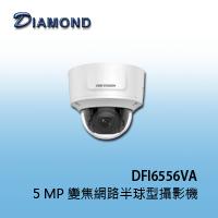 DFI6556VA 5 MP WDR 變焦網路半球型攝影機