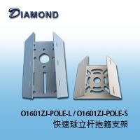 O1601ZJ-POLE-L / O1601ZJ-POLE-S / O1601ZJ-POLE-M 快速球立杆抱箍支架