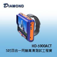 """HD-5900ACT 5""""高解析四合一同軸高清測試工程寶"""