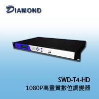 SWD-T4-HD 1080P高畫質數位調變器