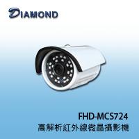 FHD-MCS724 1080P  高解析紅外線微晶攝影機
