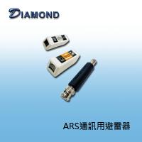 ARS-004-S45/ARS-004-N11/ARS-004-RT1/ARS-001-Rxx 通訊用避雷器