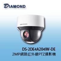 DS-2DE4A204IW-DE 2MP網路紅外線PTZ攝影機