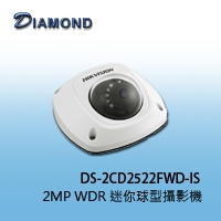 2CD2522FWD-IS 2MP WDR 攝影機