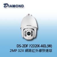 【福利品】DS-2DF7232IX-AELW 2MP 32X 含雨刷 網路紅外線快速球