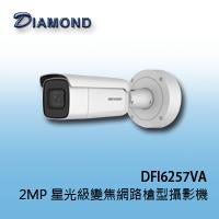 DFI6257VA 2MP 星光級 電動變焦 遠端遙控變焦功能 網路槍型攝影機