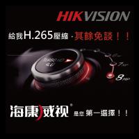 海康威視 H.265 壓縮 完整方案 XVR