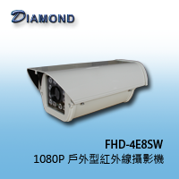 FHD-4E8SW 1080P 高解析戶外型紅外線攝影機