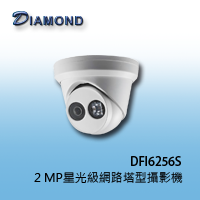 DFI6256S 2 MP H.265 星光級網路塔型攝影機