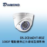 DS-2CE56D1T-IR3Z 1080P 電動變焦紅外線塔型攝影機