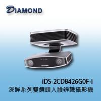 iDS-2CD8426G0F-I 深眸系列雙鏡頭人臉辨識攝影機