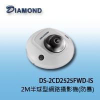 DS-2CD2525FWD-IS 2M H.265 半球型網路攝影機(防暴)