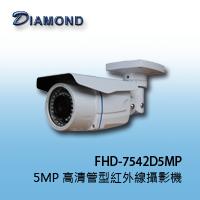 FHD-7542D5MP 5MP 高清管型紅外線攝影機