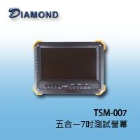 TSM-007 7吋測試螢幕
