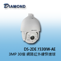 DS-2DE7330IW-AE 3MP 30x 高清紅外線網路高速球
