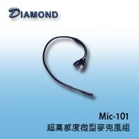 MIC-101 高感度收音麥克風