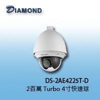 DS-2AE4225T-D 2MP Turbo 4寸快速球攝影機