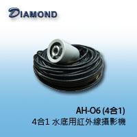 AH-O6 ( 4合1) 4合1功能 1080P Full HD 水底用紅外線攝影機