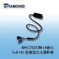 AH-C7S37JM ( 4合1)  Full HD 蛇管型白光攝影機