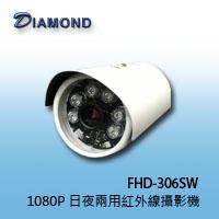 FHD-306SW 1080P 日夜兩用紅外線攝影機