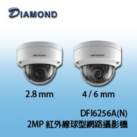 DFI6256A(N) 2MP 紅外線球型網路攝影機