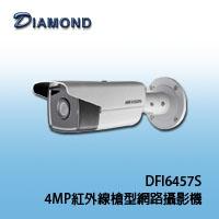 DFI6457S 4MP紅外線槍型網路攝
