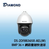 DS-2DF8836I5X-AEL(W)  8MP 36× 網路雷射快速球