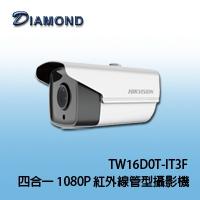 TW16D0T-IT3F 四合一 1080P 紅外線管型攝影機