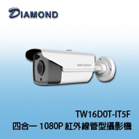 TW16D0T-IT5F 四合一 1080P 紅外線管型攝影機