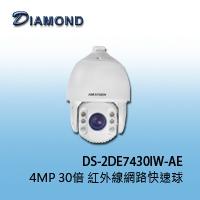 DS-2DE7430IW-AE 4M 30X 紅外線網路快速球