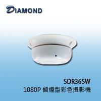 SDR36SW 1080P 偵煙型彩色攝影機